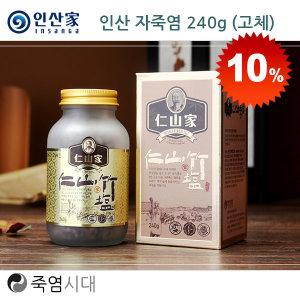 (인산가) 9회 인산자죽염 240g (고체) / 인산죽염