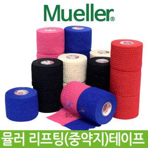 뮬러 리프팅 테잎 USA 볼링용품 볼링 볼링테이프/모음