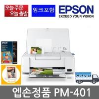 액자+포토용지행사 엡손 PM-401 포토프린터 잉크포함