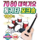 USB 7080대학가요 통기타포크송 100곡 효도라디오노래