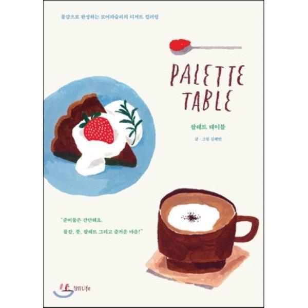 팔레트 테이블 : 물감으로 완성하는 모어파슬리의 디저트 컬러링  김혜빈