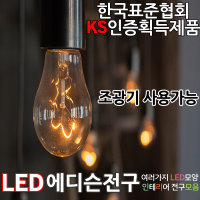 KS LED 에디슨 전구 눈꽃 디자인 램프 조광기용 디밍
