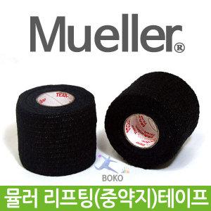 뮬러 리프팅 테잎 USA 블랙 볼링용품 볼링 볼링테이프
