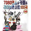 USB 7080댄스 카페 라이브콘서트 100곡 효도라디오mp3