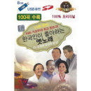 USB 한국인이좋아는 옛노래 100곡 효도라디오 노래칩