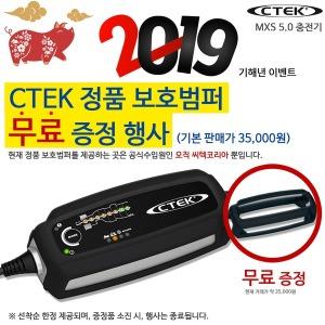 CTEK씨텍 배터리자동충전 공식수입 MXS5.0 + 범퍼무료
