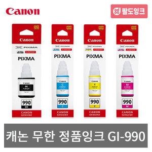 캐논 정품 무한잉크 GI-990 G1900 G2900 G4900 G4910