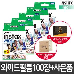 와이드필름10팩(100장)/폴라로이드필름 +2종사은품증정