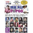 USB 명품가요 Top 60곡 효도라디오 차량용 mp3 노래칩