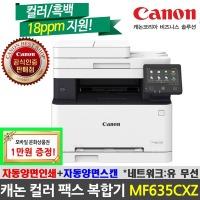 캐논컬러복합기 MF635CXZ 자동양면인쇄스캔 프린터 an