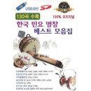 USB 한국민요명창 베스트모음집 130곡 효도라디오노래