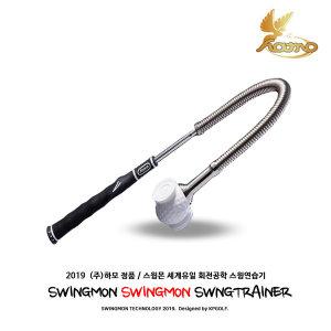 스윙몬 골프 스윙연습기 골프연습용품 임진한연습기