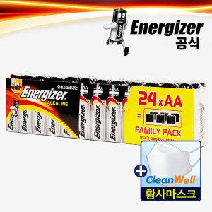에너자이저 패밀리팩 AA/AAA 24알 + 황사마스크