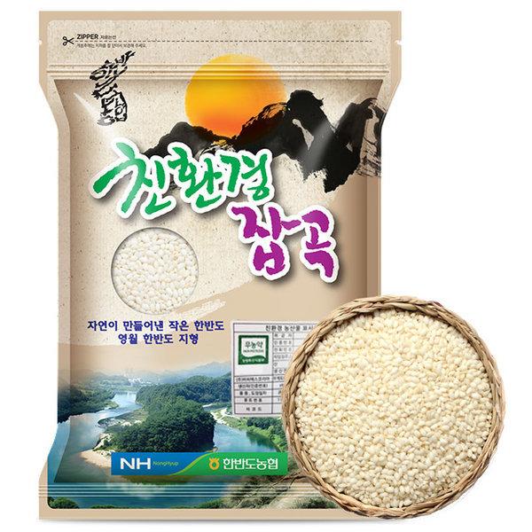무농약 찹쌀 4kg (2019년산)