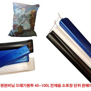 쓰레기봉투 비닐 평판 배접 50매단위40L/60L/80L/100L