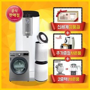 LG 정수기1개월무료+상품권10만+에어프라이어+사은품