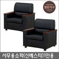 열린가구/무료배송/신베스타1인용소파/사무용/책상