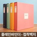 플레인바인더 앨범 접착식 백지 포토 사진