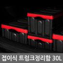 킨톤 트렁크정리함 접이식 하드케이스 자동차 캠핑 30L