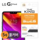 LG G7/G7플러스 5매 풀커버 우레탄 액정보호필름 엘지