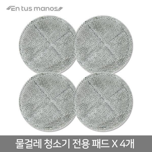이지투웍 물걸레청소기 물걸레 패드 4개입