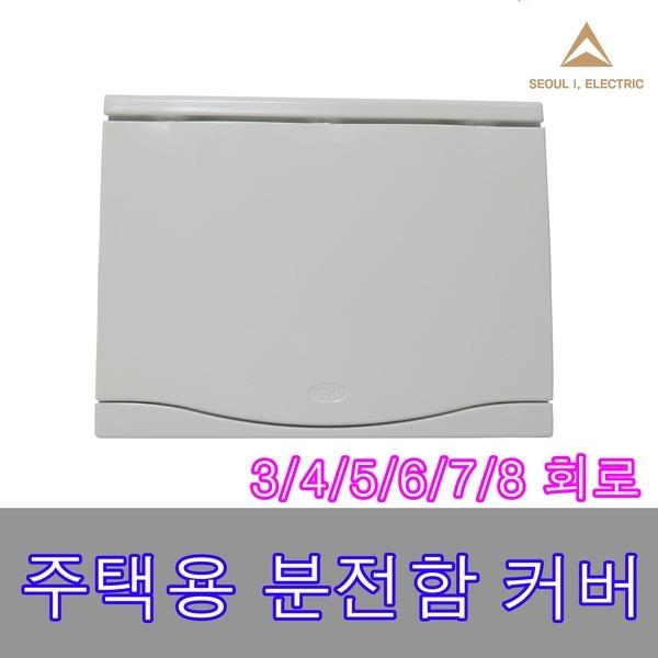 서울산전 분전함 카바 전면판 배전반 주택용뚜껑 커버