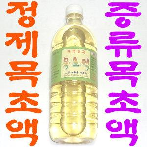 고급 증류목초액900ml-정제목초액-참나무-참숯-목초액