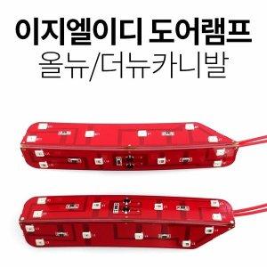 올뉴/더뉴 카니발 도어램프/EASY LED
