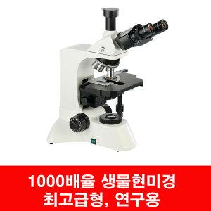 HNB004 생물현미경 연구용 고급형 선명한이미지
