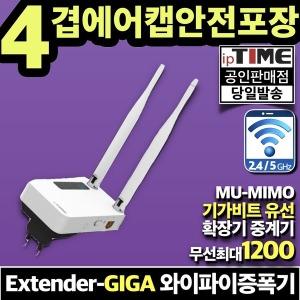 Extender-GIGA 기가 와이파이 증폭기 확장기 무선 AP