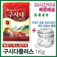 구시다플러스(1kgx5개)/황태/천연조미료/해장국/육수