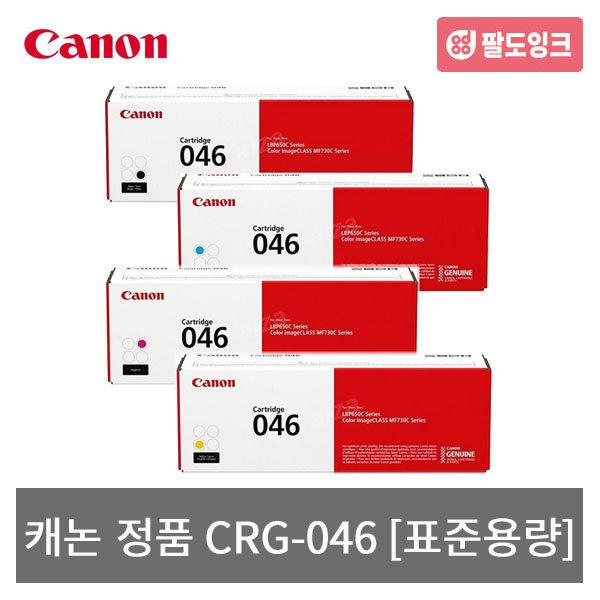 캐논 정품 CRG-046 BK C M Y LBP654Cxz MF735Cxz 표준