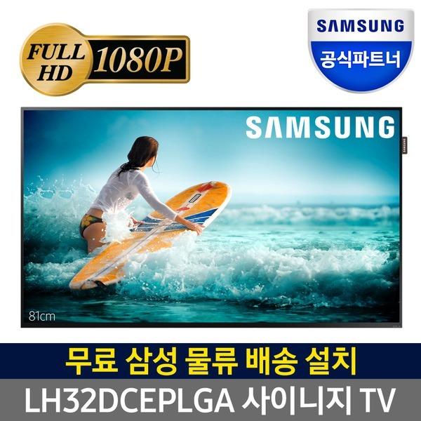 삼성 스마트 사이니지 TV LH32DCEPLGA USB 콘텐츠재생