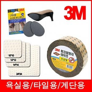 3M 욕실용 미끄럼방지테이프 논슬립테이프/10장