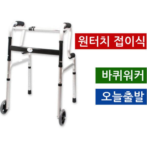 환자용 바퀴워커/보행보조기/보행보조차/노인보행기