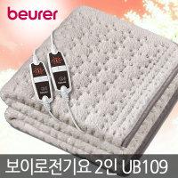 보이로전기요 슈퍼코지 2인용 UB109/온도조절/물세탁