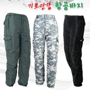 최고급/항공바지/패딩바지/항공점퍼/기모안감 /작업복