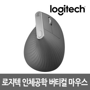 로지텍코리아 MX VERTICAL 버티컬마우스 / 사은품 증정