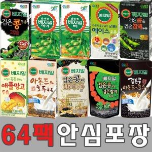 베지밀/검은콩/고칼슘/참깨/두유/아몬드/호두/AB/64팩