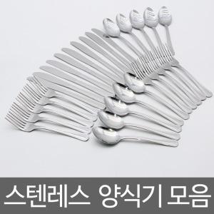 광영 스텐레스 나이프/포크/수저 양식기 모음