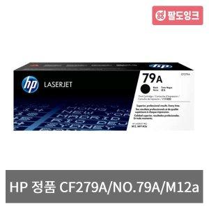 HP 정품 CF279A NO.79A MPF M26nw MFP M26a M12w M12a