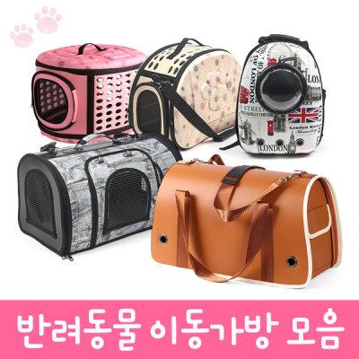 마이펫 애견가방/강아지가방 반려동물 이동가방