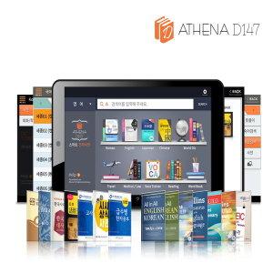 ATHENA D147/147종 전자사전/인강/명작동화/태블릿PC B