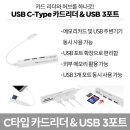 C-Type 카드리더  USB 3포트 (UH3045C)
