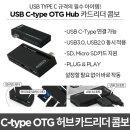 C-Type OTG허브 카드리더콤보 (CR3201C)