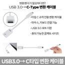 C-Type 변환케이블 (UC3016C)