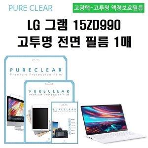 LG 그램 15ZD990 고투명 액정보호필름 1매