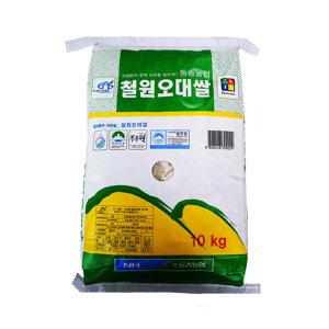 동송농협 철원오대쌀 10kg /당일 도정