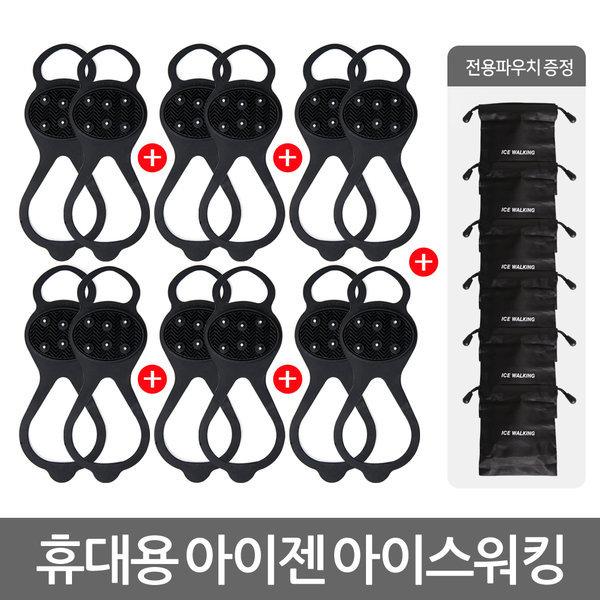 미끄럼방지 휴대용 아이젠 아이스워킹 6SET(남성용)