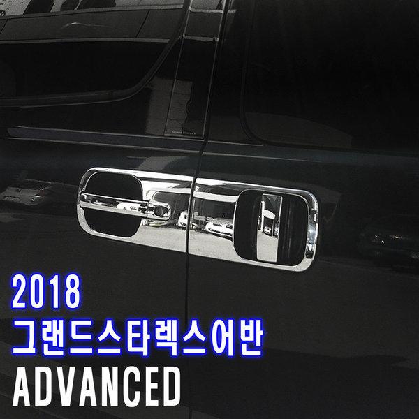 K-468 2018 그랜드스타렉스 어반 도어캐치몰딩 고급